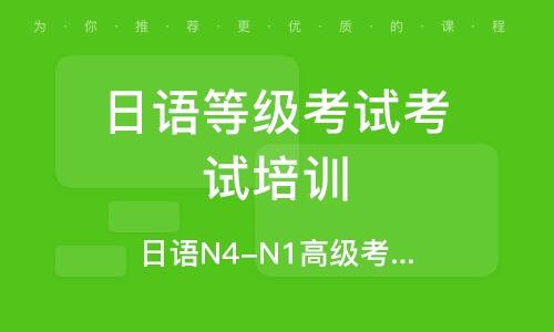 日語N4-N1高級考級課程