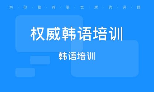 福州权威韩语培训