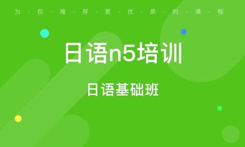 福州日语n5培训班