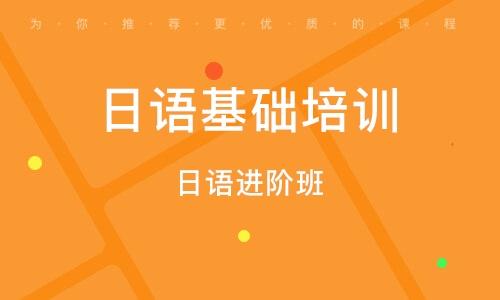 福州日语基础培训