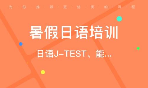 福州暑假日语培训