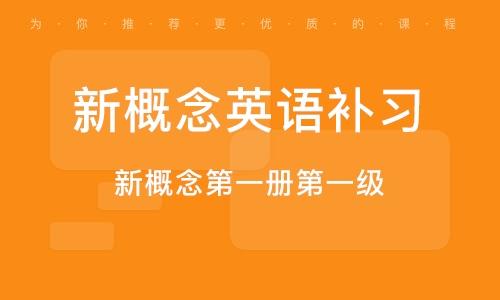 福州新概念英语补习