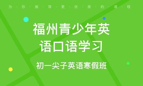 福州青少年英语口语学习