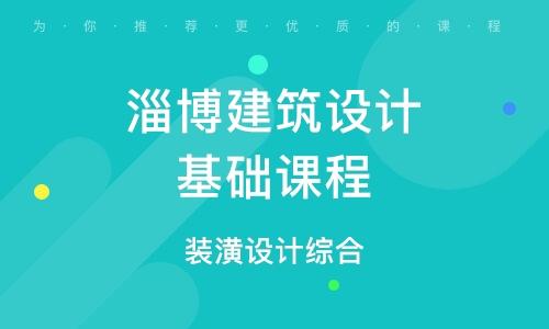 淄博建筑设计基础课程