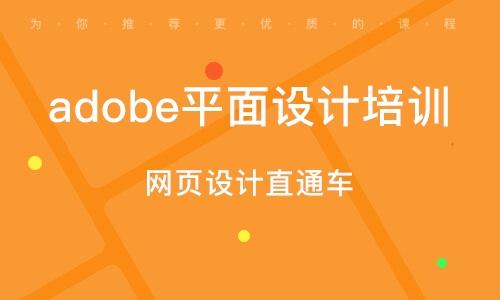 淄博adobe平面设计培训