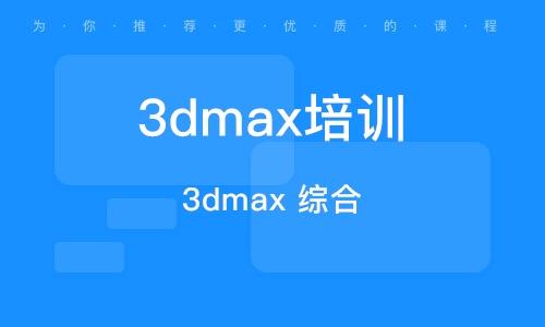 淄博3dmax培训