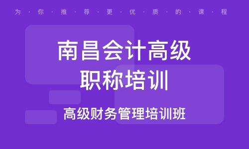 南昌高級財務管理培訓班