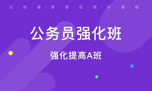 广州公务员强化班
