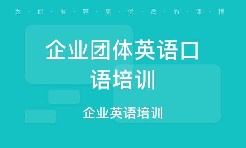 烏魯木齊企業英語培訓