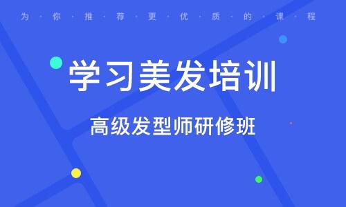 天津学习美发培训