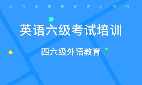 廣州英語六級考試培訓班
