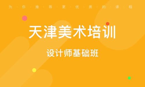 天津美术培训学校