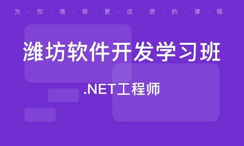 潍坊软件开辟进修班