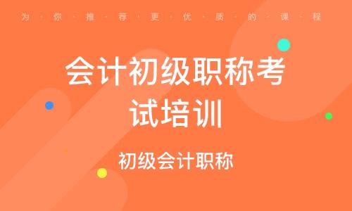 太原会计初级职称考试培训机构