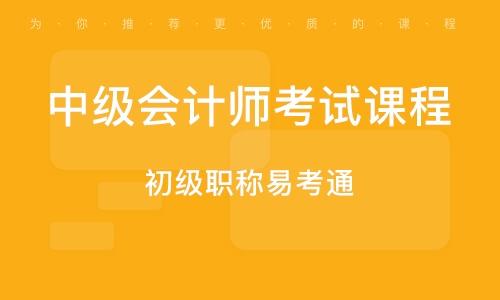 鄭州中級會計師考試課程