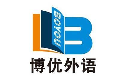 廣州博優外語同和校區