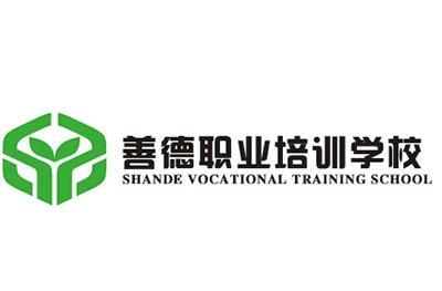 武汉善德职业培训学校