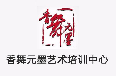青島香舞元墨藝術中心