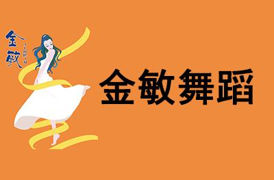廣州金敏國際舞蹈培訓