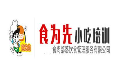 廣州食為先餐飲培訓