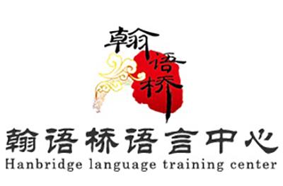 廣州翰語橋語言培訓