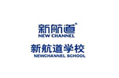上海新航道學校