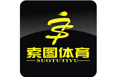 北京順義區索圖籃球俱樂部