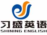 蘇州習盛英語培訓