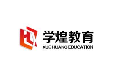 深圳学煌教育