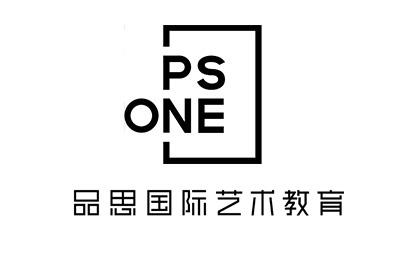 深圳PS-ONE國際藝術教育