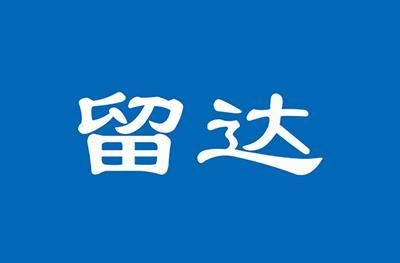 广州留达教育