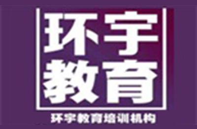 天津环宇教育