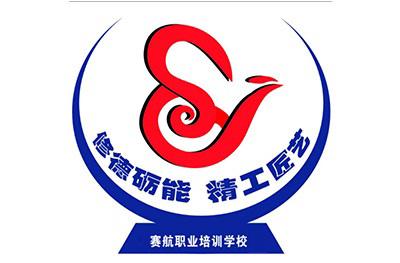 青島賽航職業培訓學校