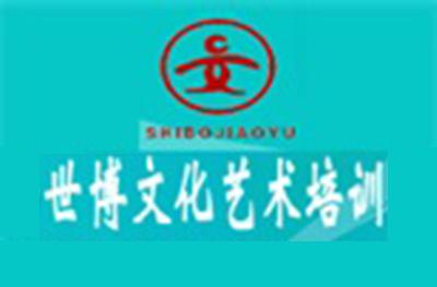 济南世博文化艺术培训学校