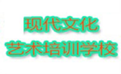 潍坊现代文化艺术培训学校
