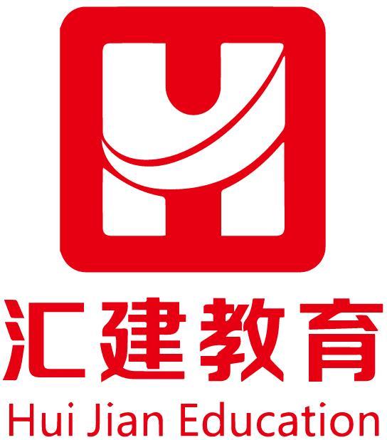 南京汇建教育