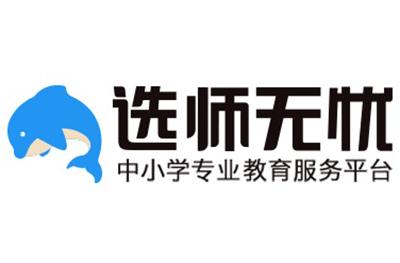 广州选师无忧教育