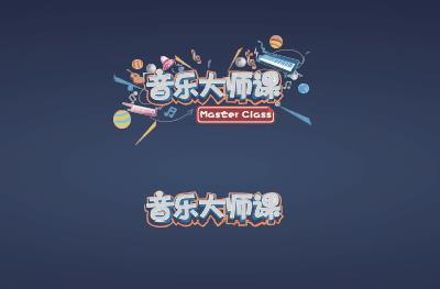 广州音乐大师课艺术中心