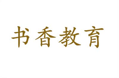 南京书香教育