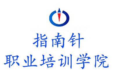 重庆指南针职业培训学院