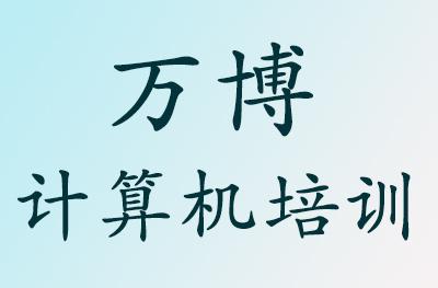 蘇州萬博計算機培訓