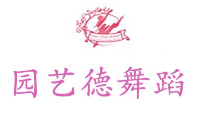 南京思行舞蹈