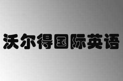 南京沃尔得国际英语
