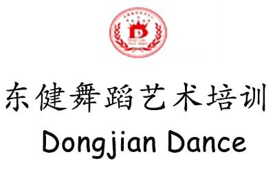 南京東健舞蹈藝術培訓