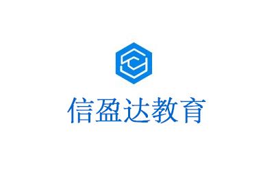 廣州信盈達教育