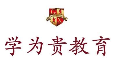 南京學為貴教育