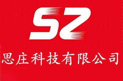 重慶思莊科技有限公司