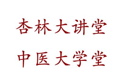 廣州杏林大講堂中醫學堂