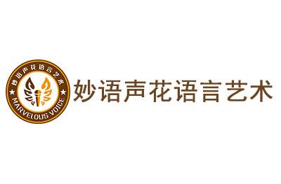 廣州妙語聲花語言藝術
