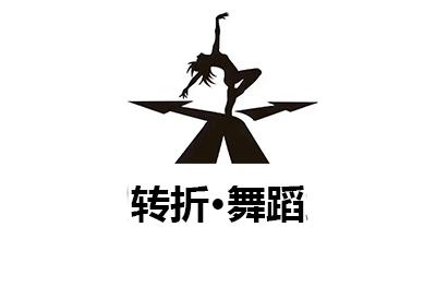 广州转折舞蹈培训
